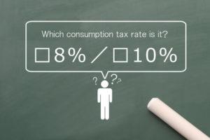 消費税 食品 軽減税率 いつまで